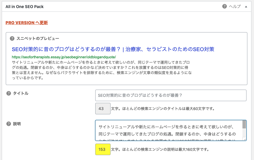 All in one SEOによる編集画面の画像